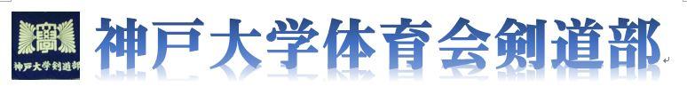 神戸大学体育会剣道部